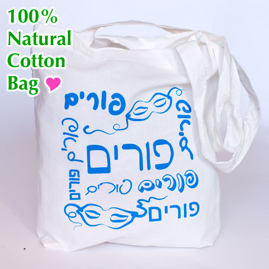 100% natural cotton bag for Purim mishloach manot from Chocolategelt.com