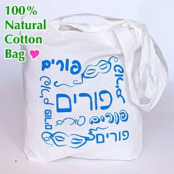 NEW! Purim Canvas Bag 100% Cotton (CASE OF 144)